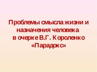 Проблемы смысла жизни и назначения человека в очерке В.Г. Короленко «Парадокс»