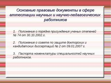 Основные правовые документы в сфере аттестации научных и научно-педагогически...