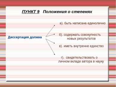 ПУНКТ 9 Положения о степенях Диссертация должна а). быть написана единолично ...