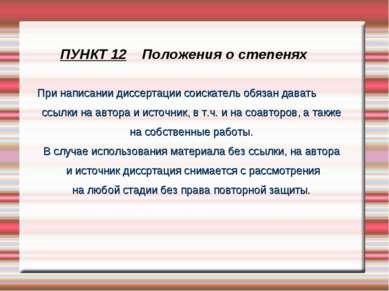 ПУНКТ 12 Положения о степенях При написании диссертации соискатель обязан дав...