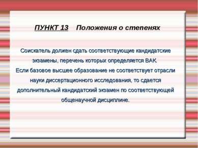ПУНКТ 13 Положения о степенях Соискатель должен сдать соответствующие кандида...