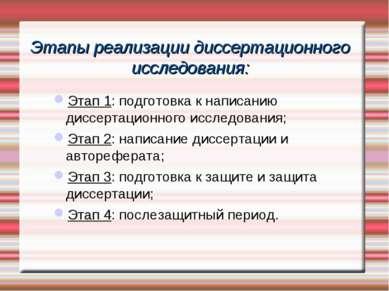 Этапы реализации диссертационного исследования: Этап 1: подготовка к написани...
