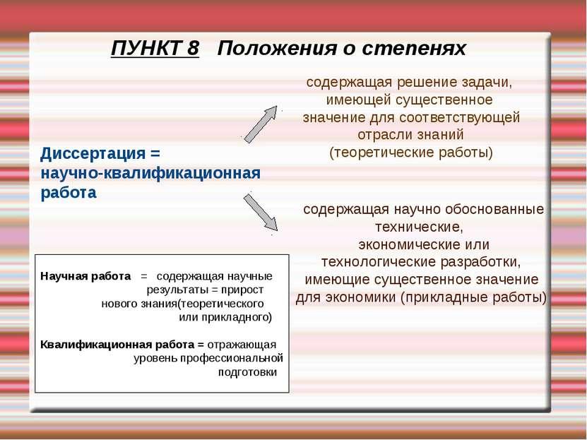 ПУНКТ 8 Положения о степенях Диссертация = научно-квалификационная работа сод...