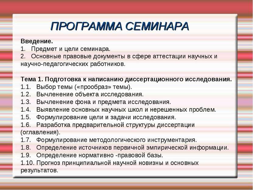 Введение. 1. Предмет и цели семинара. 2. Основные правовые документы в сфере ...