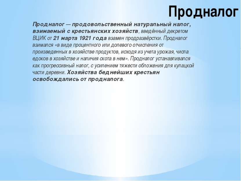 Продналог Продналог — продовольственный натуральный налог, взимаемый с кресть...