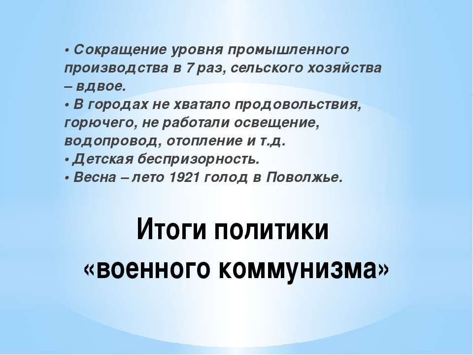 Итоги политики «военного коммунизма» • Сокращение уровняпромышленного произв...
