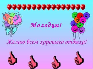 Молодцы! Желаю всем хорошего отдыха!