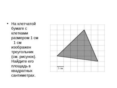 На клетчатой бумаге с клетками размером 1 см 1см изображен треугольник (см. ...