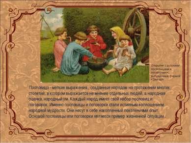 Пословица - меткие выражения , созданные народом на протяжении многих столети...