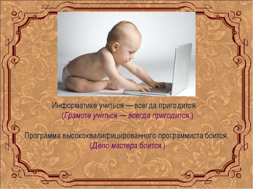 Информатике учиться — всегда пригодится. (Грамоте учиться — всегда пригодится...