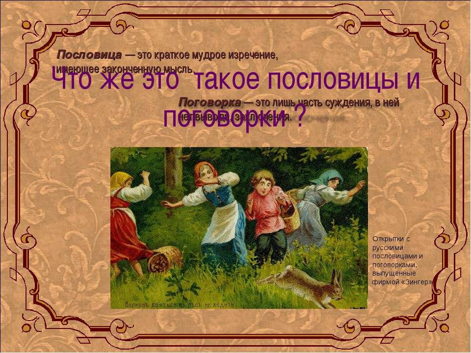 Пословица— это краткое мудрое изречение, имеющее законченную мысль. Открытки...