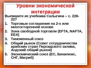 Уровни экономической интеграции Выпишите из учебника Салыгина – с. 226-227 То...