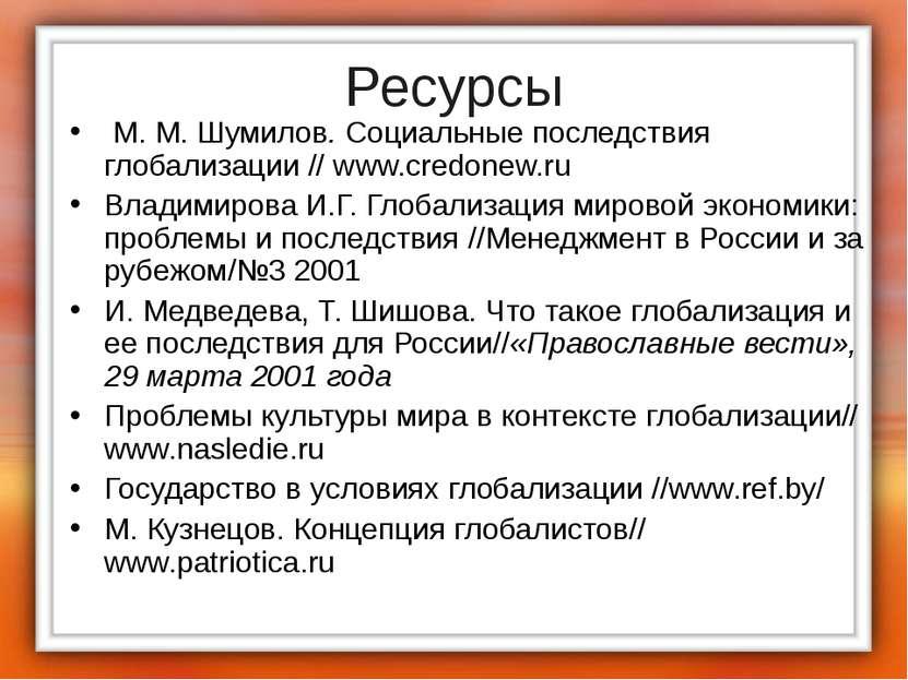 Ресурсы М. М. Шумилов. Социальные последствия глобализации // www.credonew.ru...