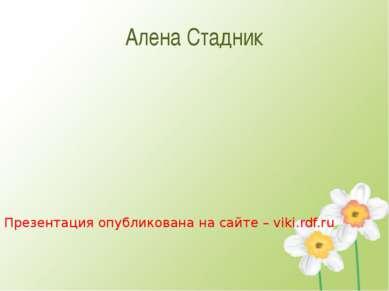 Алена Стадник Презентация опубликована на сайте – viki.rdf.ru