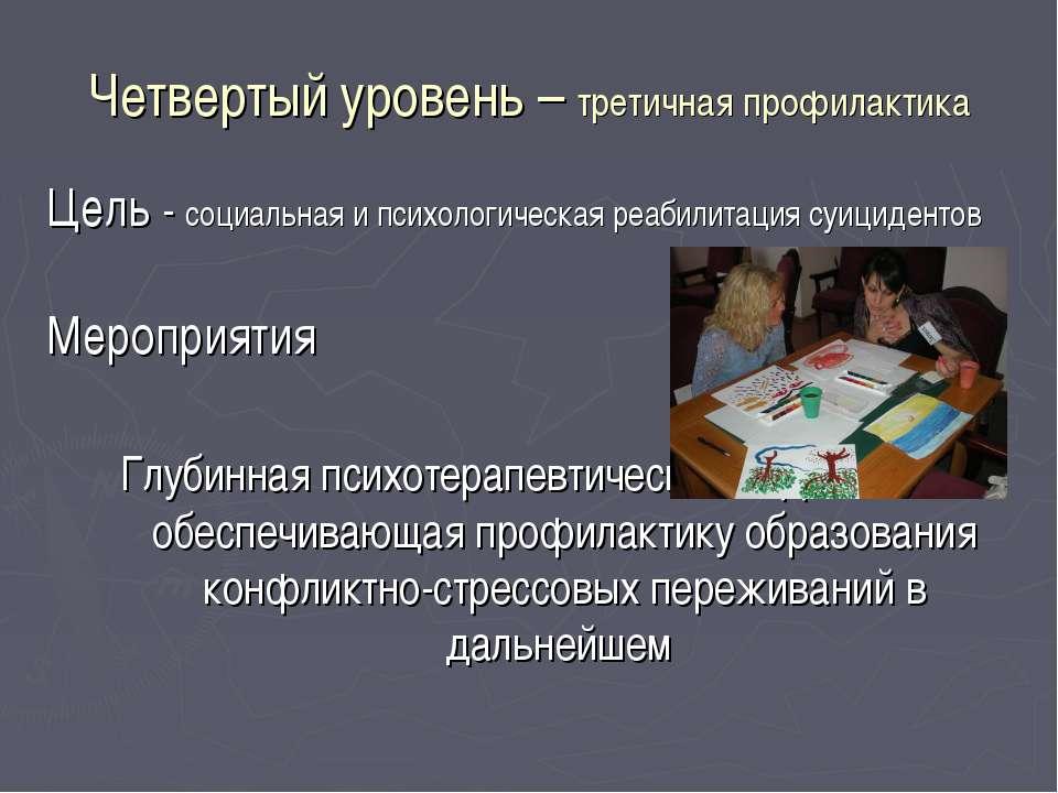 Четвертый уровень – третичная профилактика Цель - социальная и психологическа...