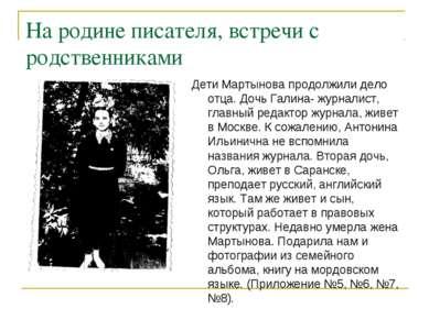 На родине писателя, встречи с родственниками Дети Мартынова продолжили дело о...
