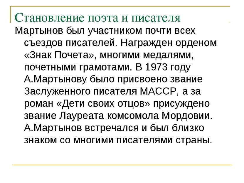 Становление поэта и писателя Мартынов был участником почти всех съездов писат...