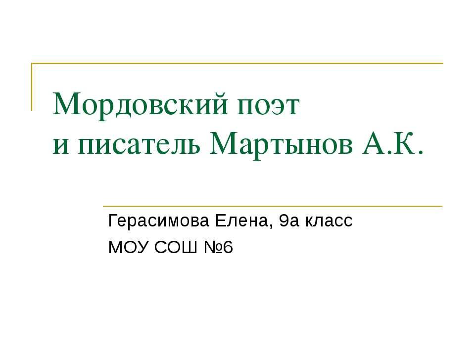 Мордовский поэт и писатель Мартынов А.К. Герасимова Елена, 9а класс МОУ СОШ №6
