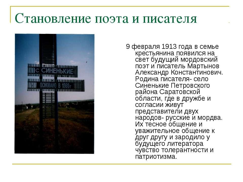 Становление поэта и писателя 9 февраля 1913 года в семье крестьянина появился...