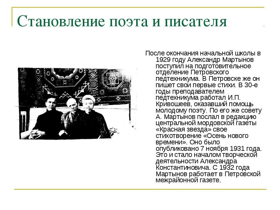 Становление поэта и писателя После окончания начальной школы в 1929 году Алек...