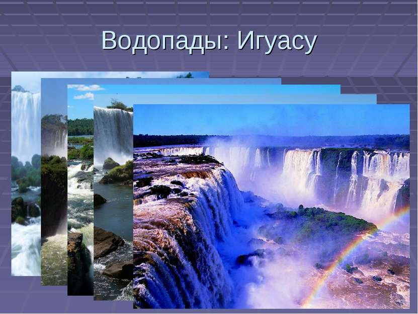 Водопады: Игуасу
