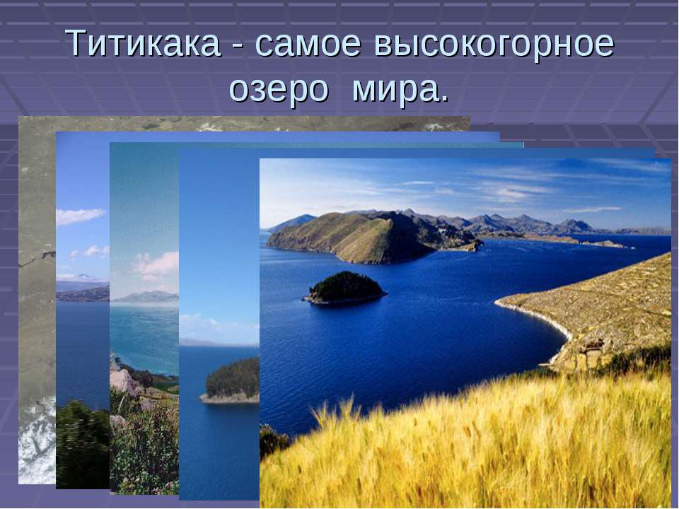 Титикака - самое высокогорное озеро мира.