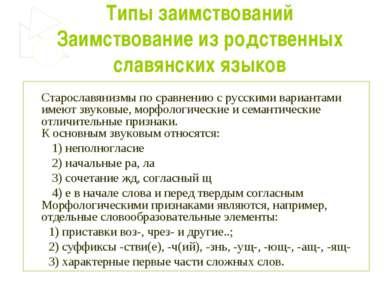 Типы заимствований Заимствование из родственных славянских языков Старославян...