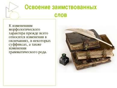 Освоение заимствованных слов К изменениям морфологического характера прежде в...