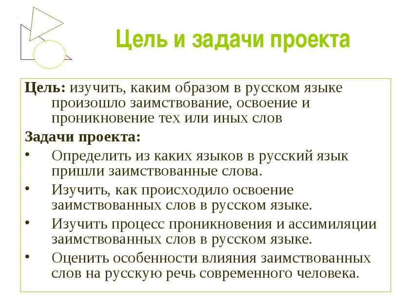 Цель и задачи проекта Цель: изучить, каким образом в русском языке произошло ...
