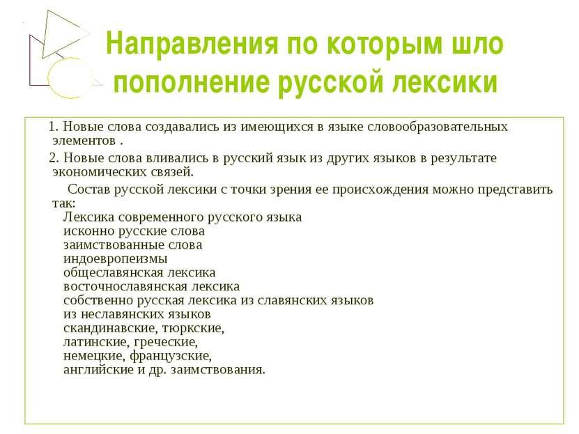 Направления по которым шло пополнение русской лексики   1. Новые слова соз...