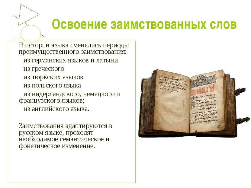 Освоение заимствованных слов В истории языка сменялись периоды преимущественн...