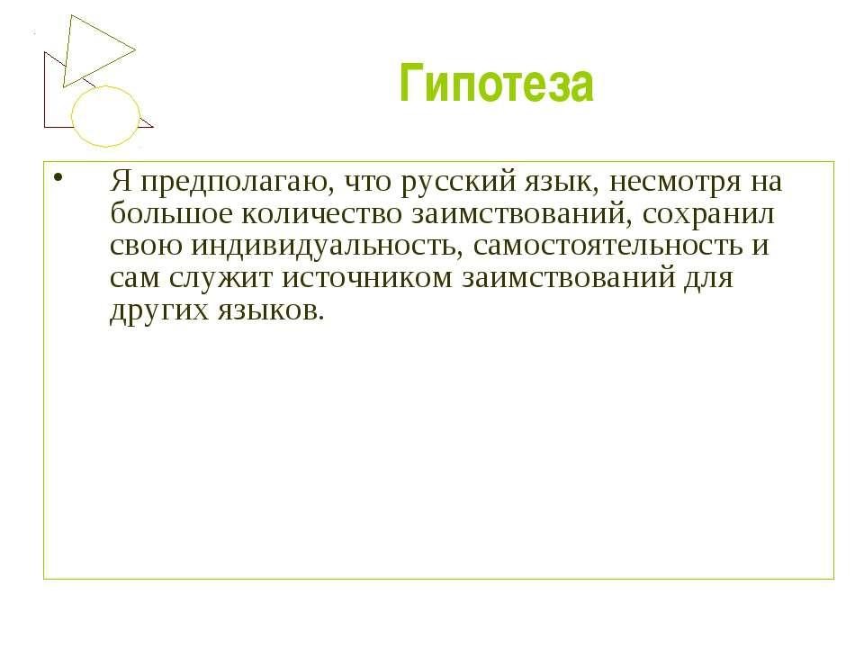 Гипотеза Я предполагаю, что русский язык, несмотря на большое количество заим...
