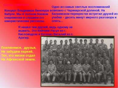 Осень 1988 год Концерт Владимира Винокура в Кабуле. Мы в полном боевом снаряж...