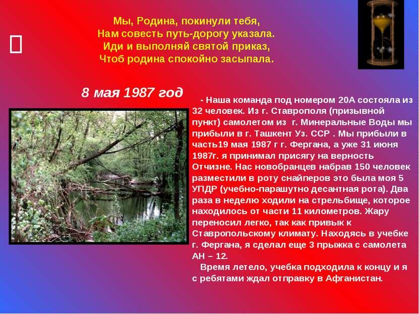 - Наша команда под номером 20А состояла из 32 человек. Из г. Ставрополя (приз...
