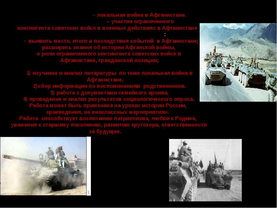 Объект исследования – локальная война в Афганистане. Предмет исследования – у...
