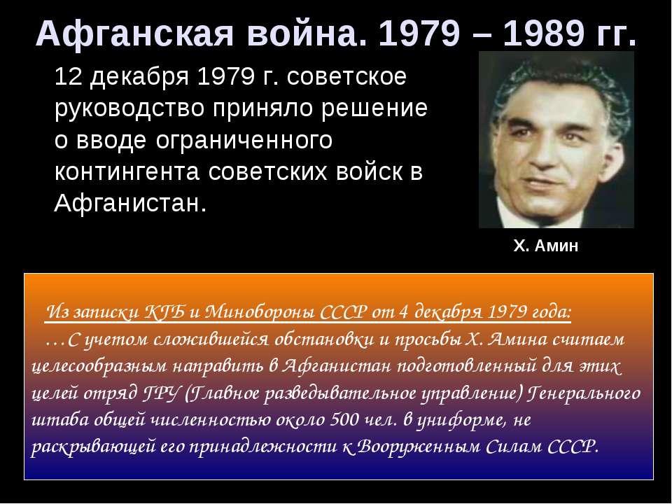Афганская война. 1979 – 1989 гг. 12 декабря 1979 г. советское руководство при...