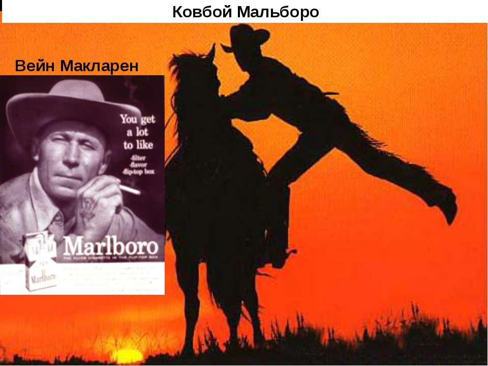 Ковбой Мальборо Вейн Макларен