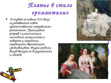 Платье в стиле «романтизм» В первой половине XIX века складывается новое худо...