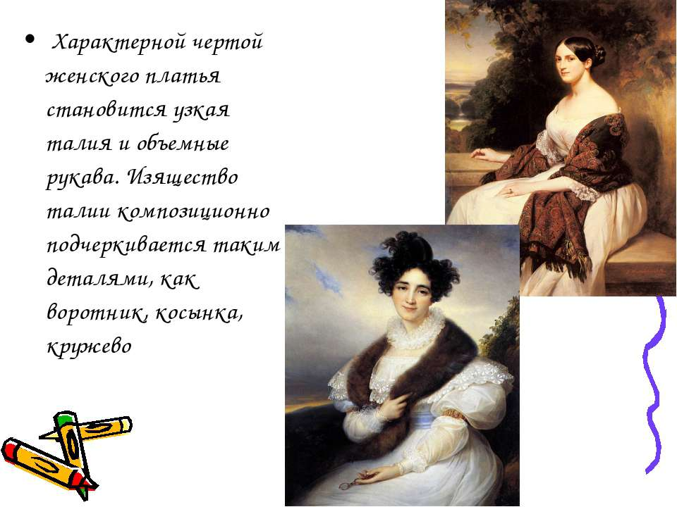 Характерной чертой женского платья становится узкая талия и объемные рукава. ...