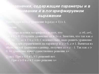 Уравнения, содержащие параметры и в основании и в логарифмируемом выражении Р...