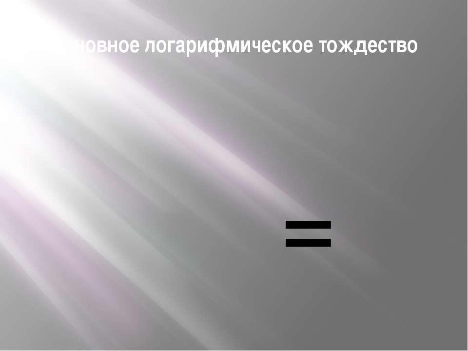 Основное логарифмическое тождество =