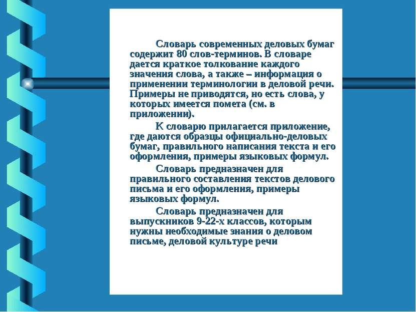 Словарь современных деловых бумаг содержит 80 слов-терминов. В словаре дается...