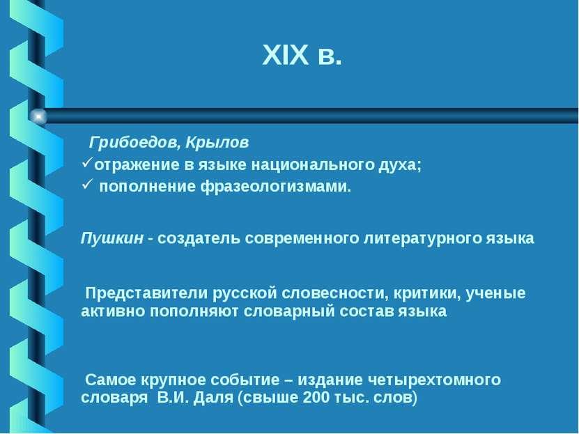 XIX в.