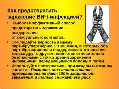 Как предотвратить заражение ВИЧ-инфекцией? Наиболее эффективный способ предот...