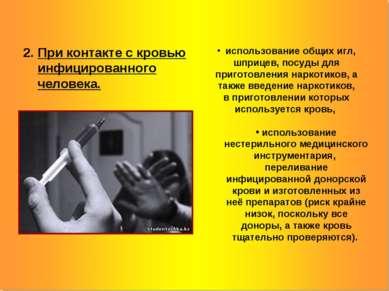 2. При контакте с кровью инфицированного человека. использование общих игл, ш...