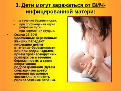 3. Дети могут заражаться от ВИЧ-инфицированной матери: в течение беременности...