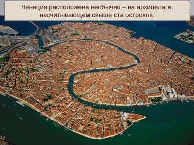 Венеция расположена необычно – на архипелаге, насчитывающем свыше ста островов.