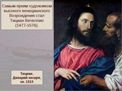 Самым ярким художником высокого венецианского Возрождения стал Тициан Вечелли...