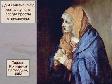 Тициан. Молящаяся Богородица, 1550 Да и христианские святые у него всегда про...