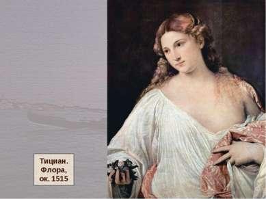 Тициан. Флора, ок. 1515